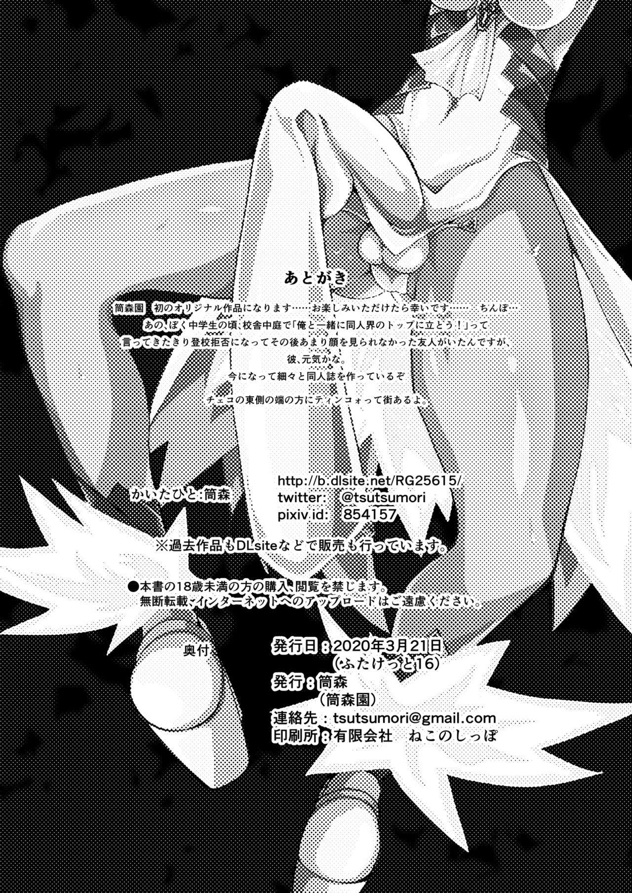 Futanari Mahou Shoujo k - Akumu no Futago 36
