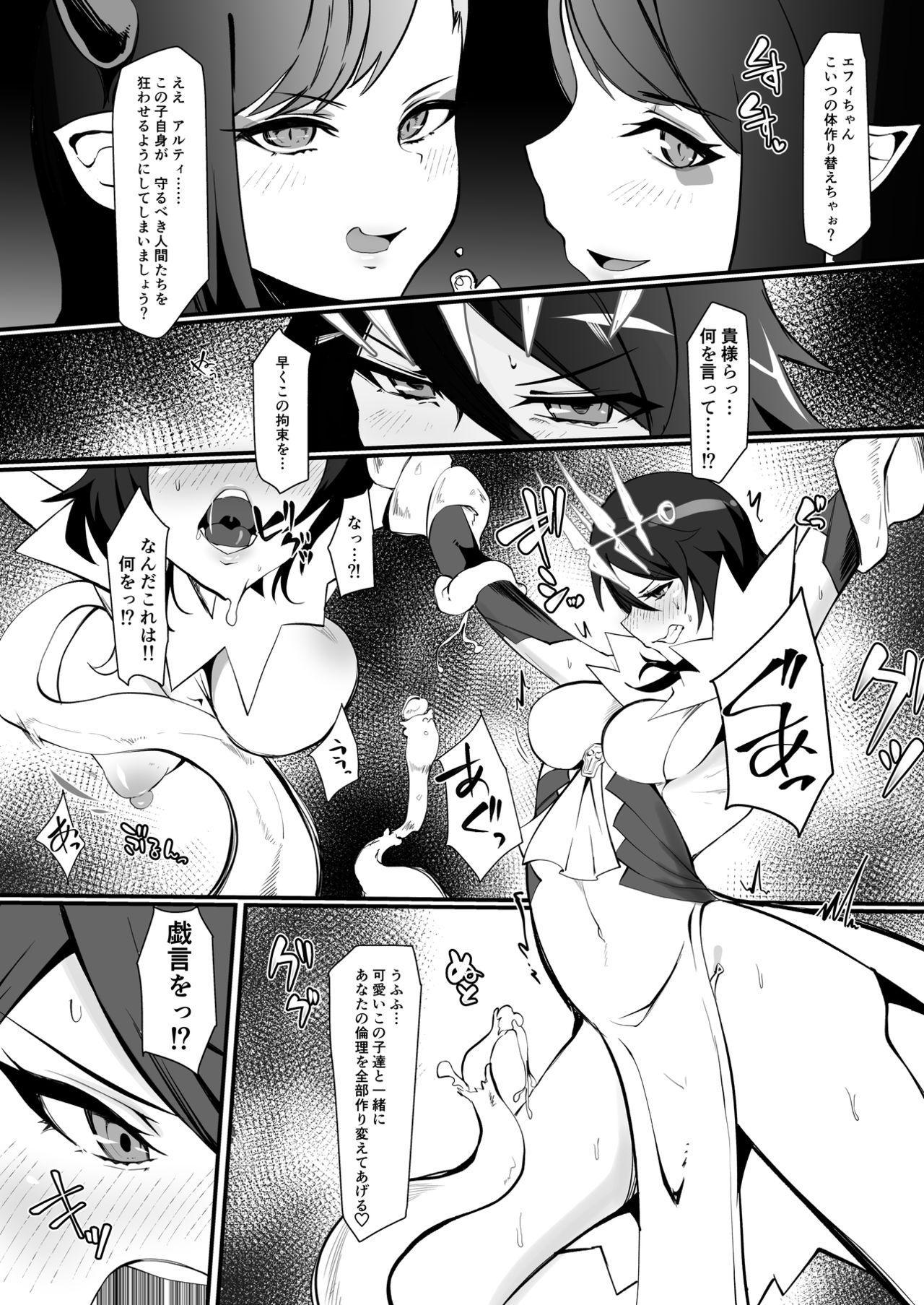 Futanari Mahou Shoujo k - Akumu no Futago 4