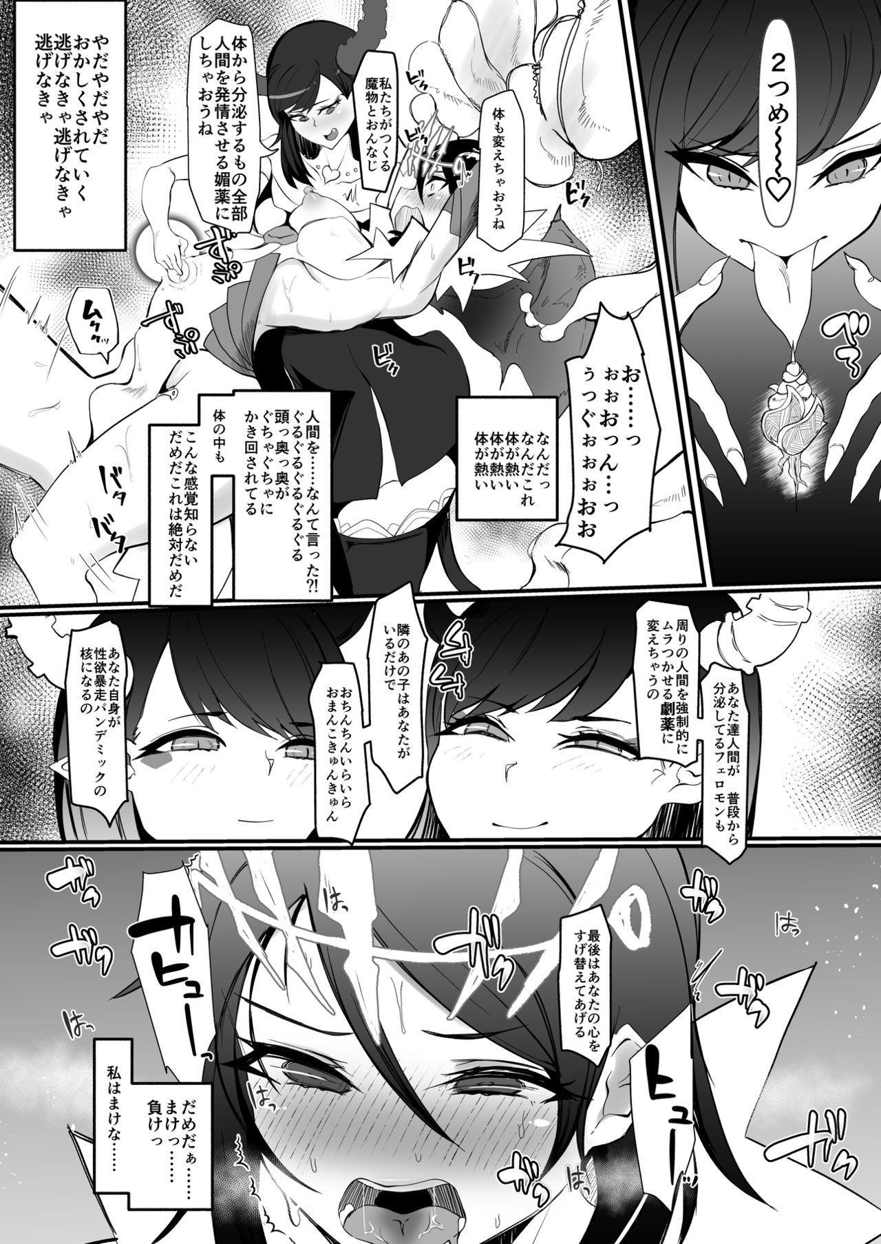 Futanari Mahou Shoujo k - Akumu no Futago 6