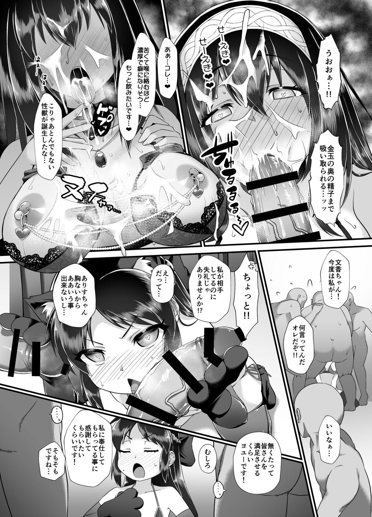Arisu & Fumika Saimin Girls Gekijou 15