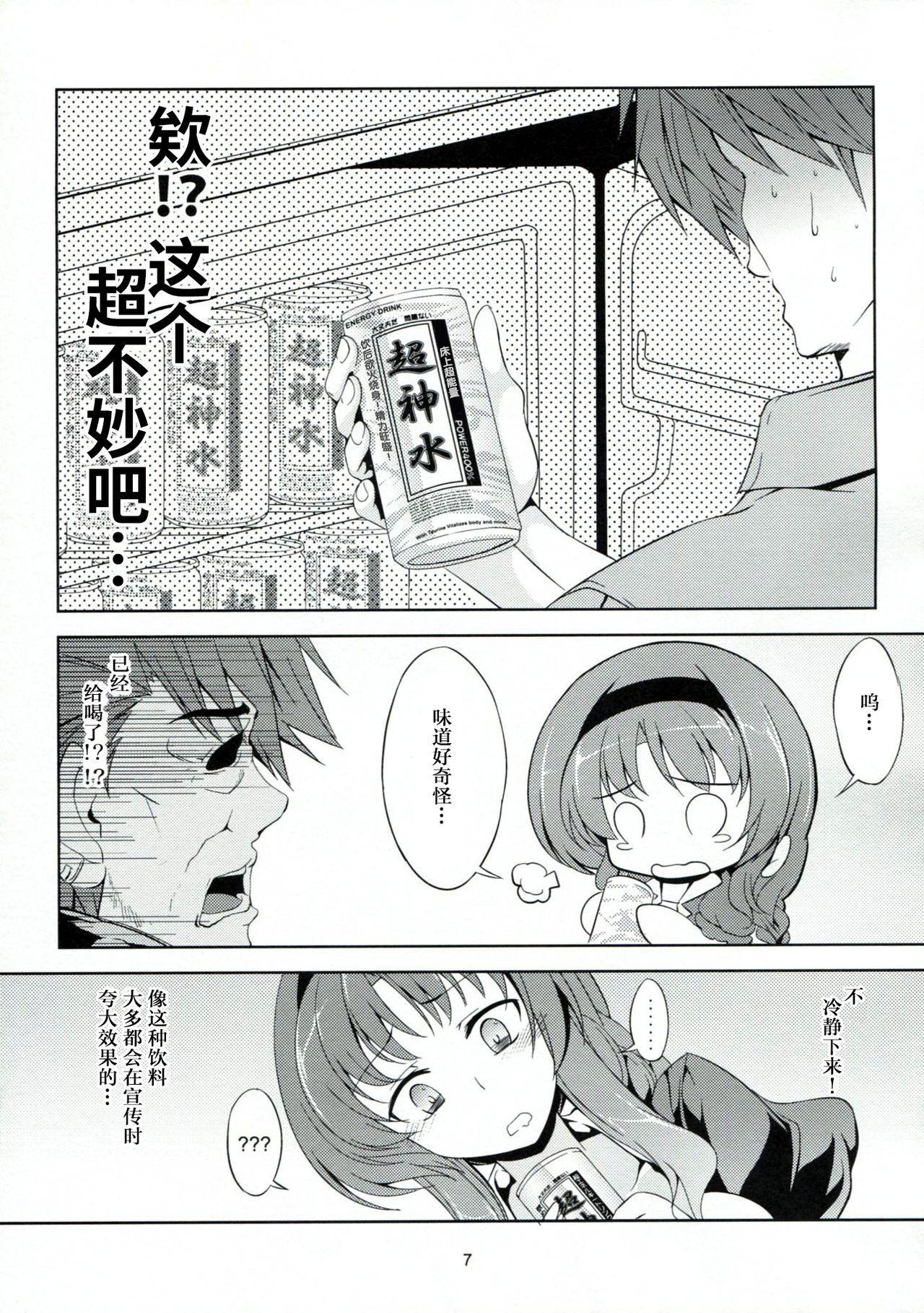 Chichi Zokusei Kanojo 9