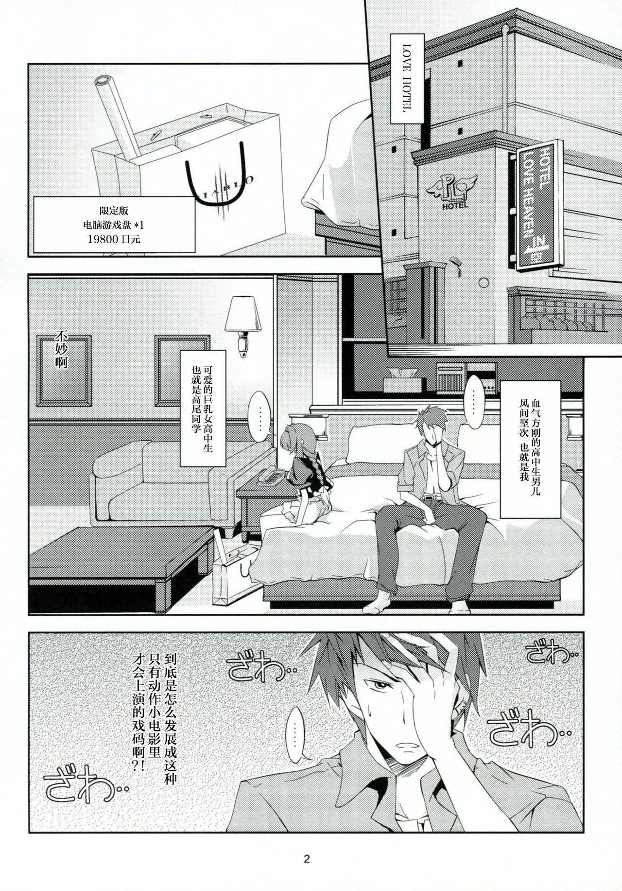 Chichi Zokusei Kanojo 4
