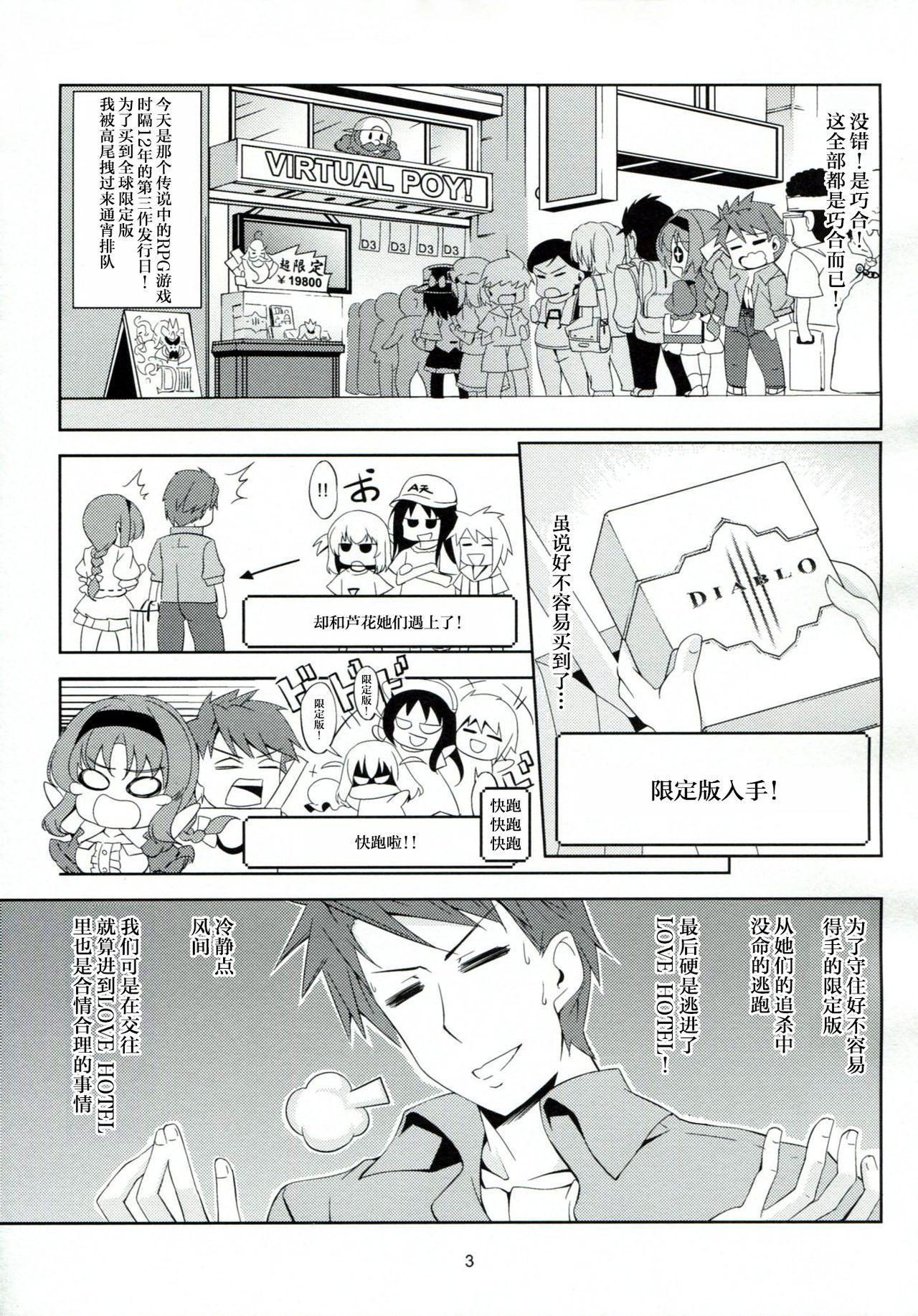 Chichi Zokusei Kanojo 5