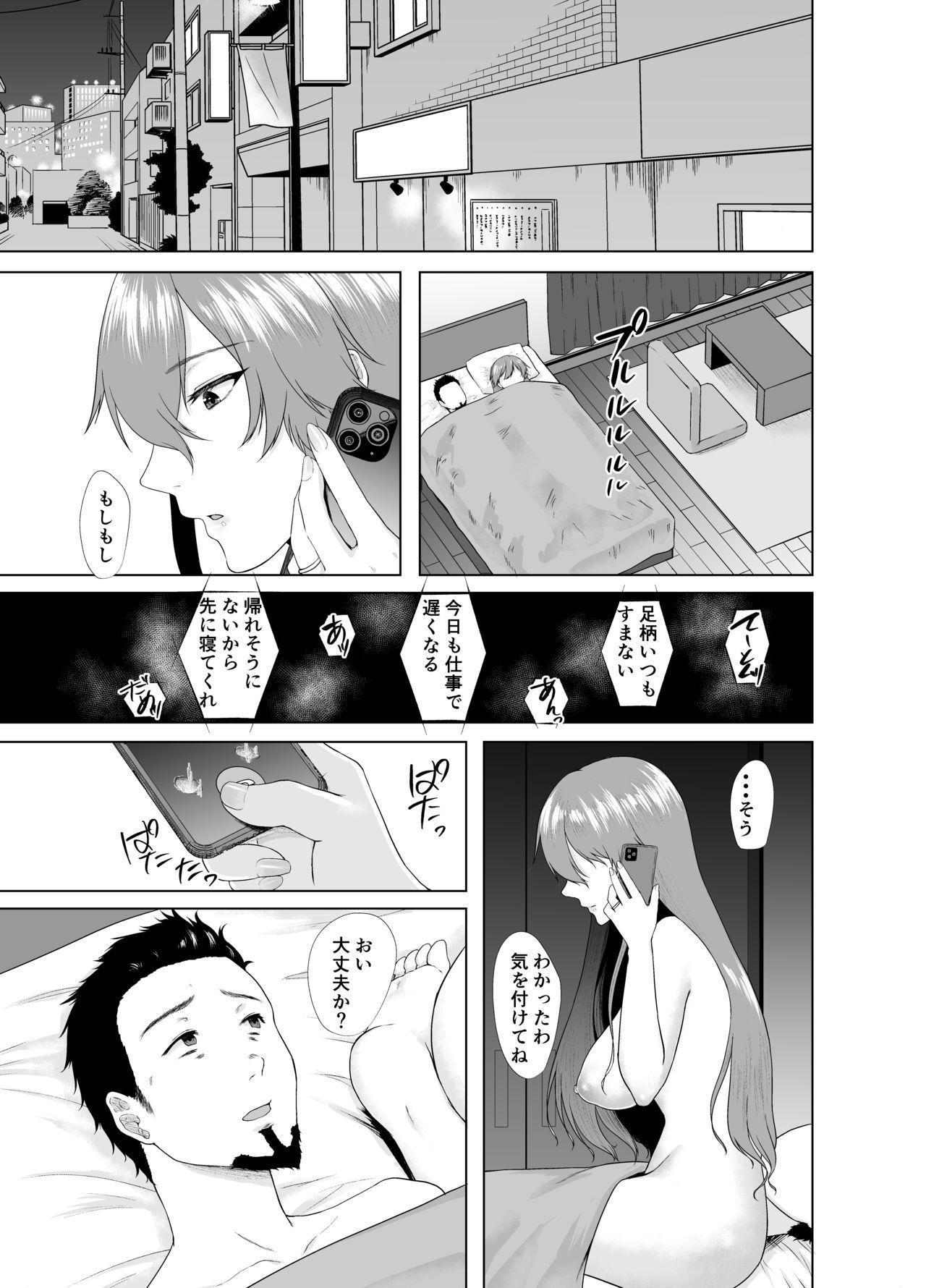 Ashigara-san ga Kawaisou ni naru Hon 16
