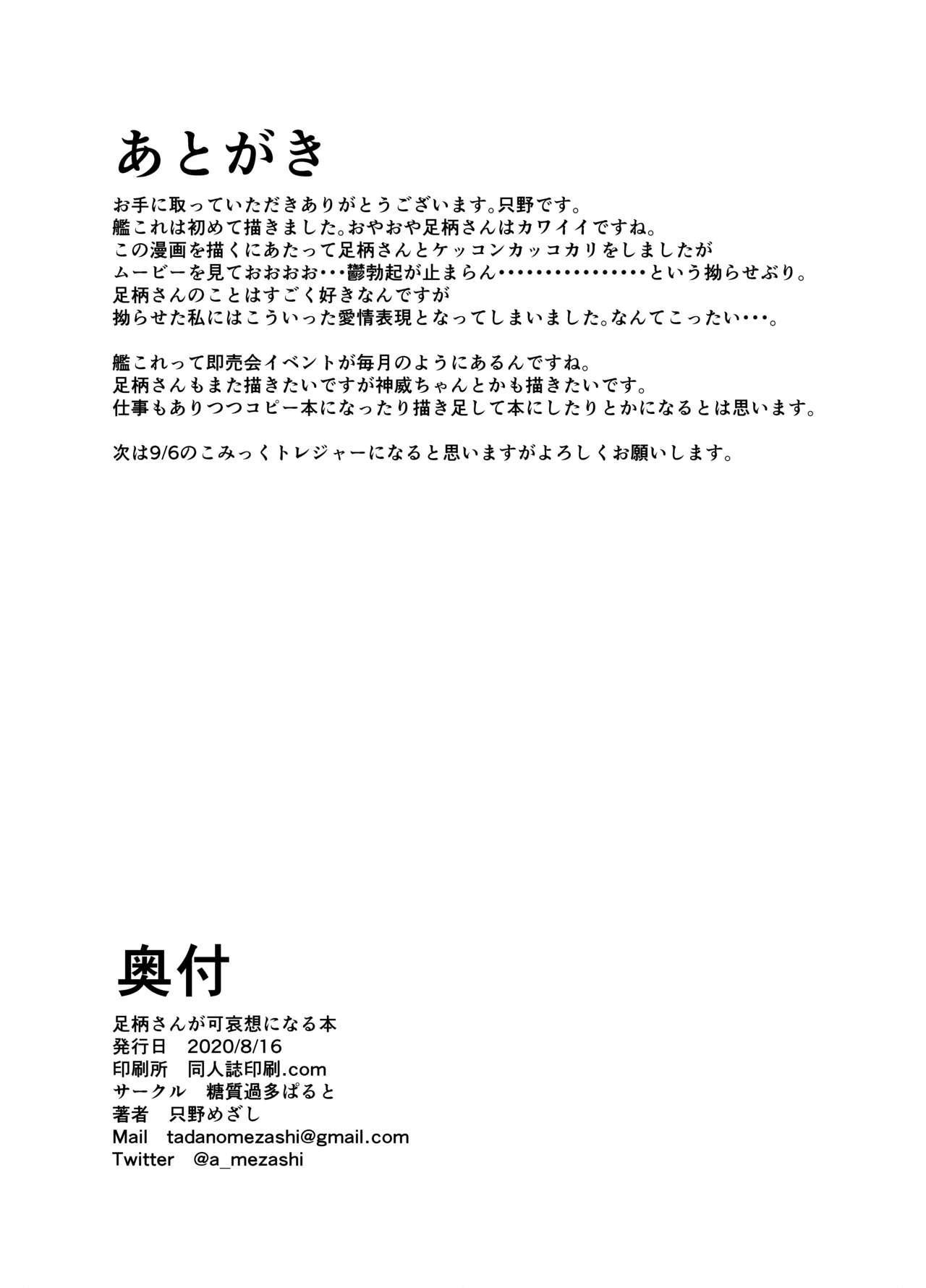 Ashigara-san ga Kawaisou ni naru Hon 21