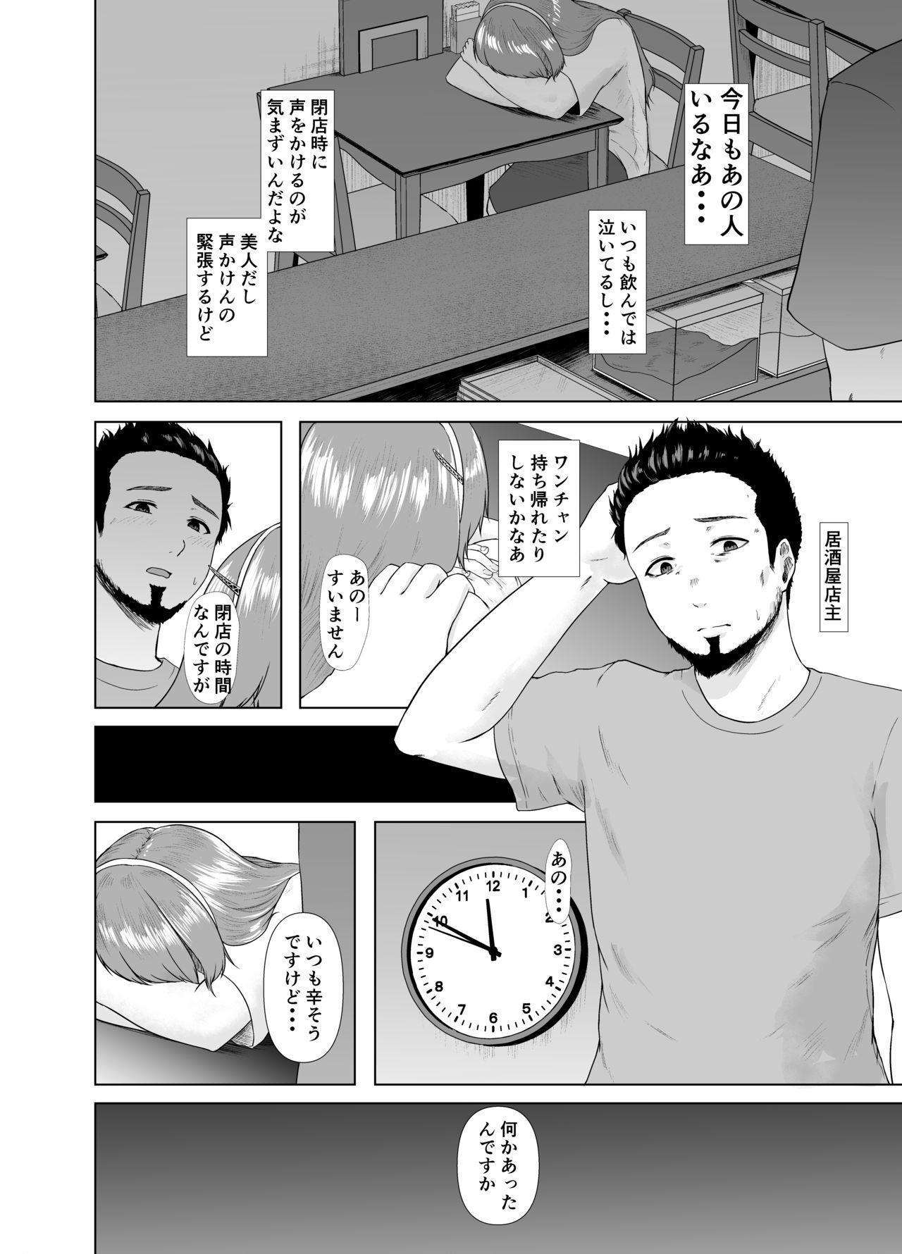 Ashigara-san ga Kawaisou ni naru Hon 7