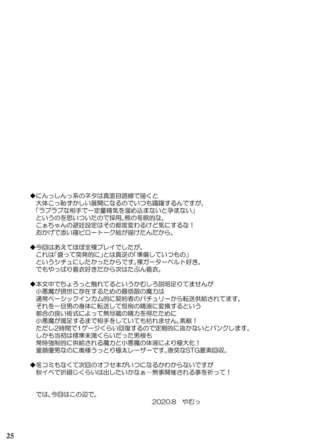 Juusha no Tame no Nocturne 23