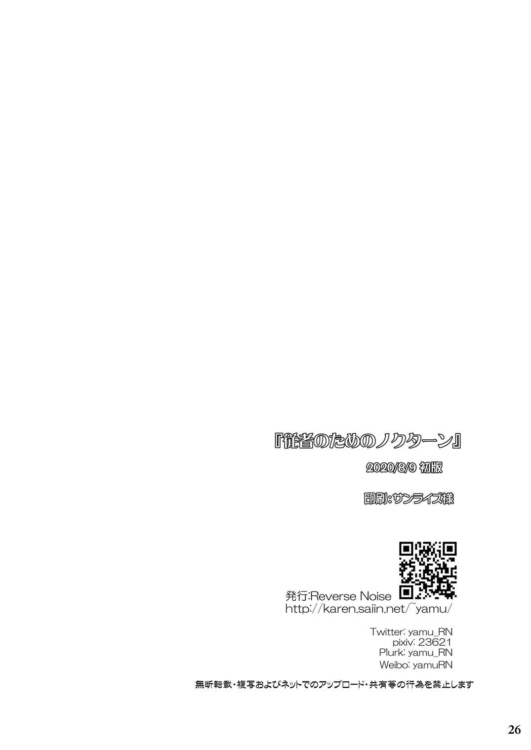 Juusha no Tame no Nocturne 24