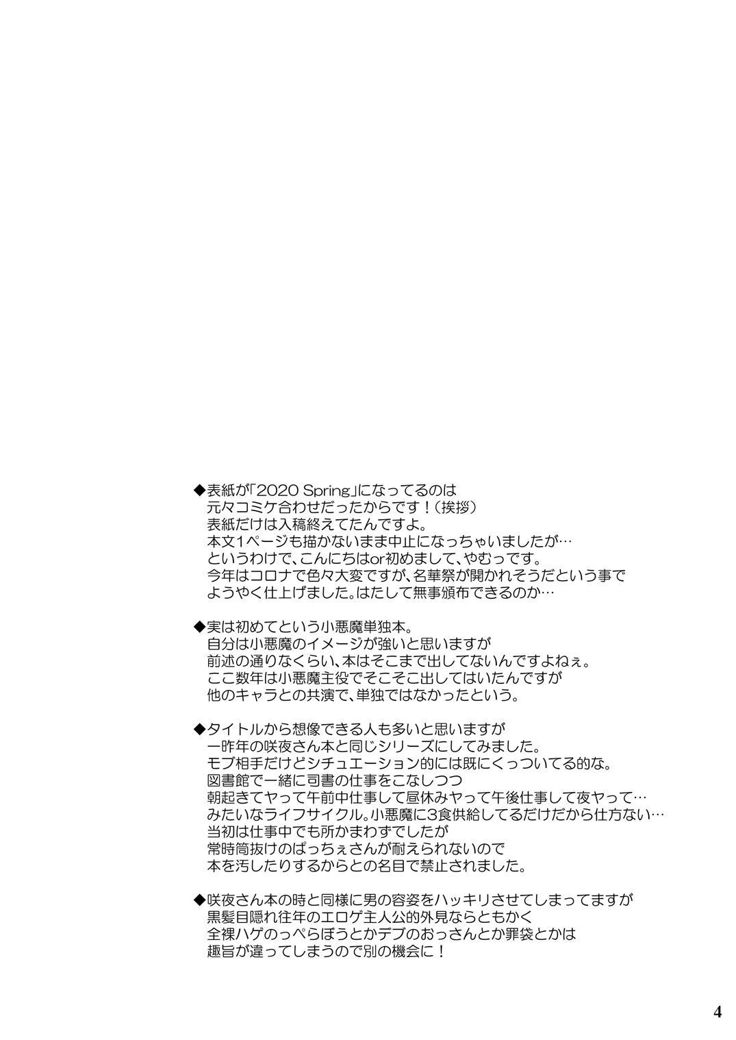 Juusha no Tame no Nocturne 2