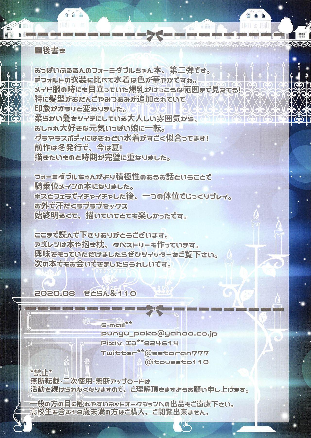 Koisuru Formidable wa Aishitagari 13
