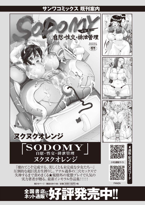 COMIC Masyo 2020-06 140
