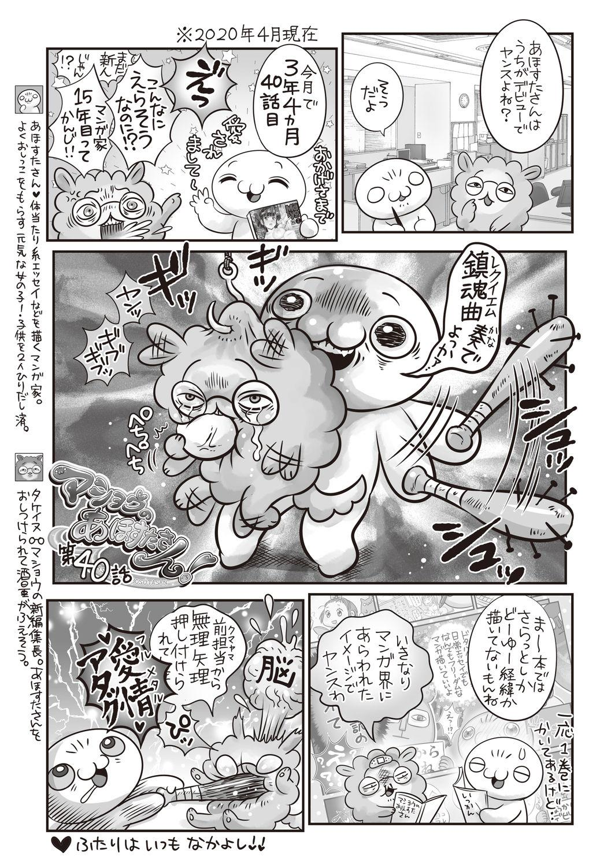 COMIC Masyo 2020-06 240