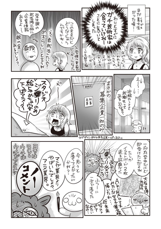 COMIC Masyo 2020-06 241