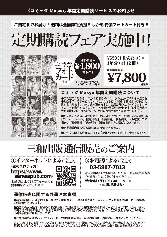 COMIC Masyo 2020-06 252