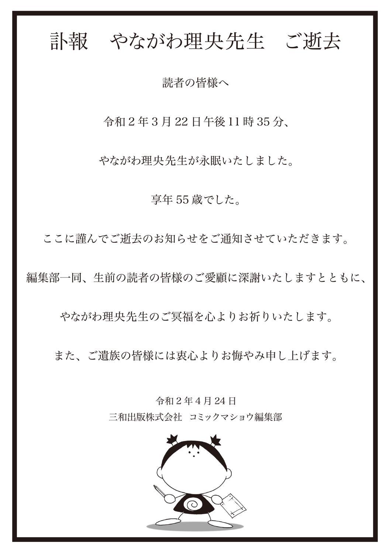 COMIC Masyo 2020-06 253