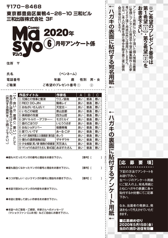 COMIC Masyo 2020-06 258