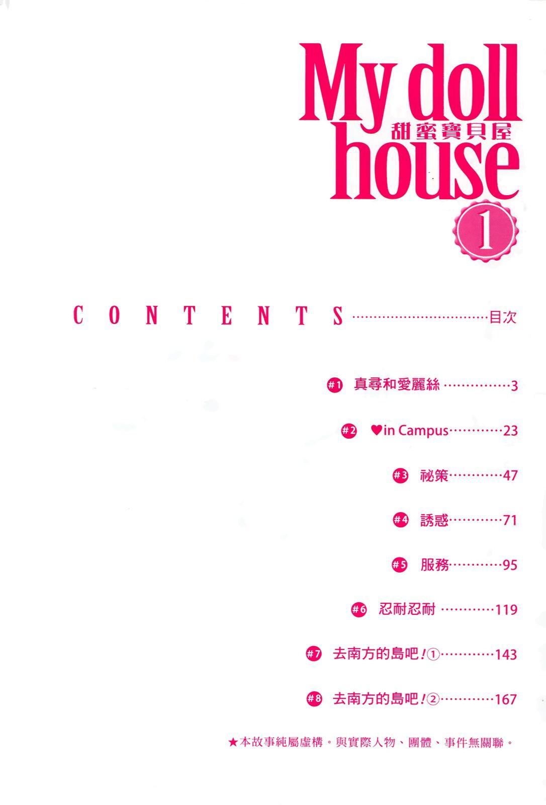 My doll house 1   甜蜜寶貝屋 1 3