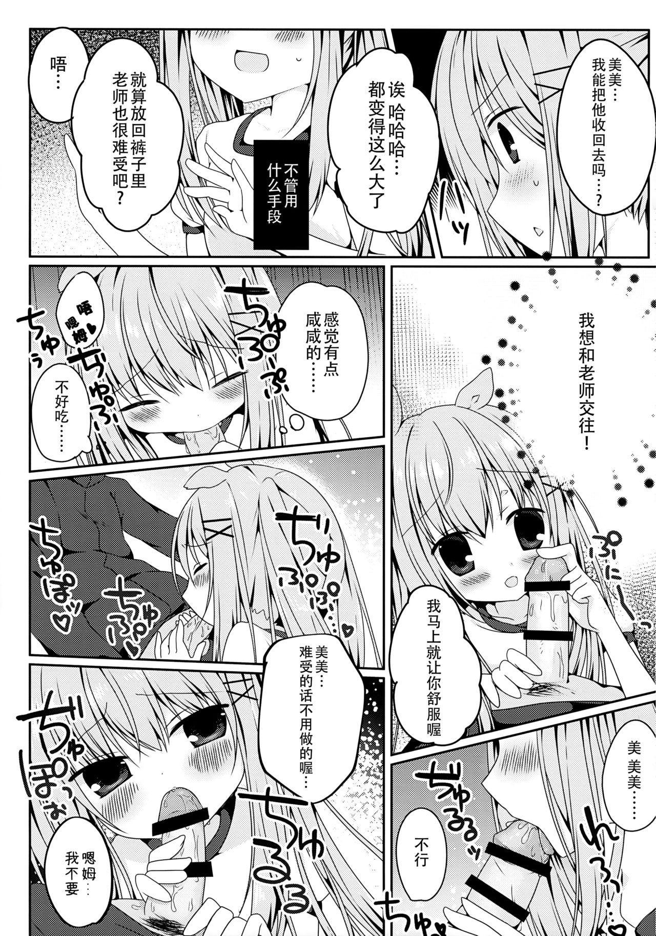 Mimi-chan no Mero x2 Keikaku 10