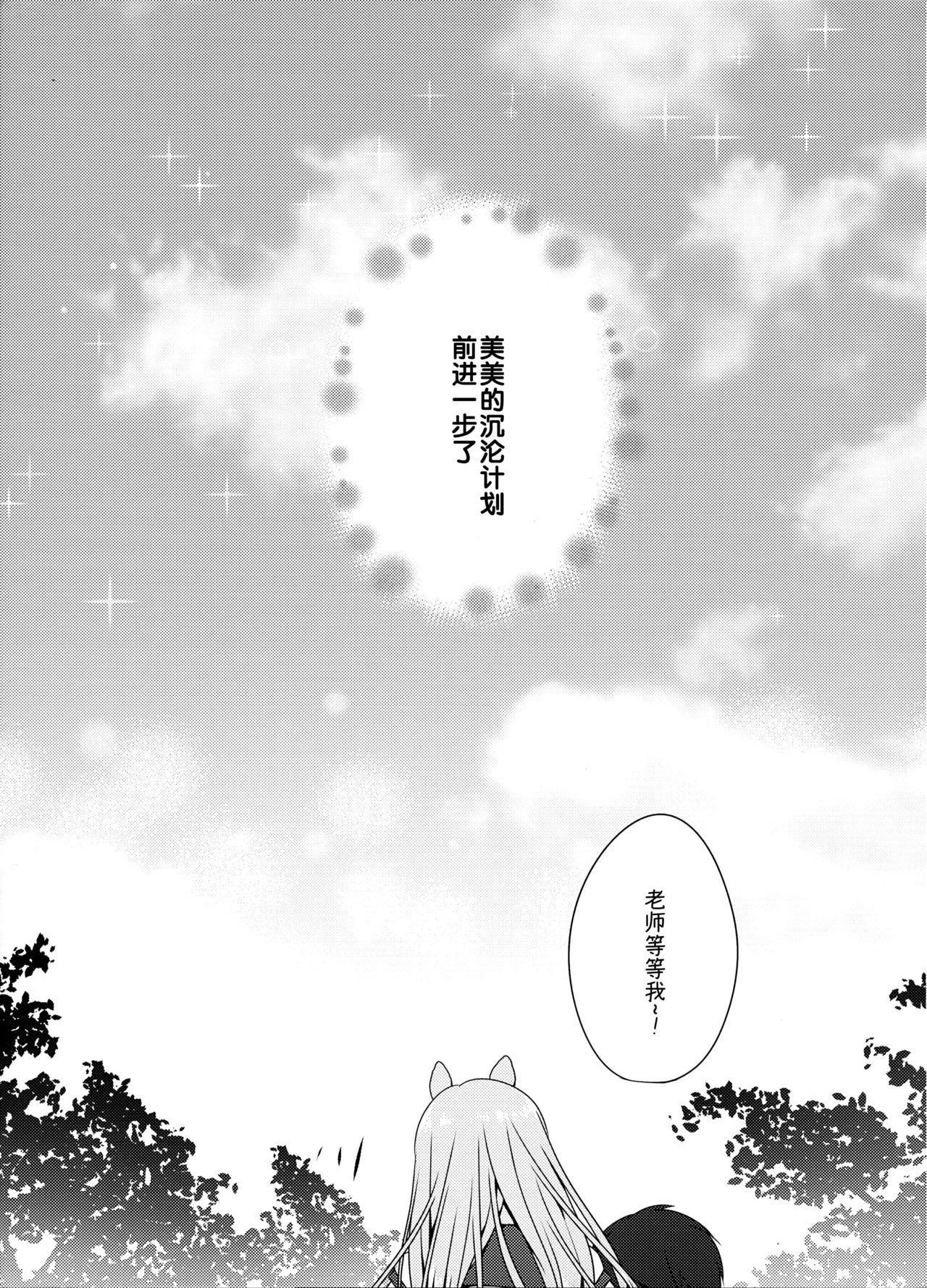 Mimi-chan no Mero x2 Keikaku 18