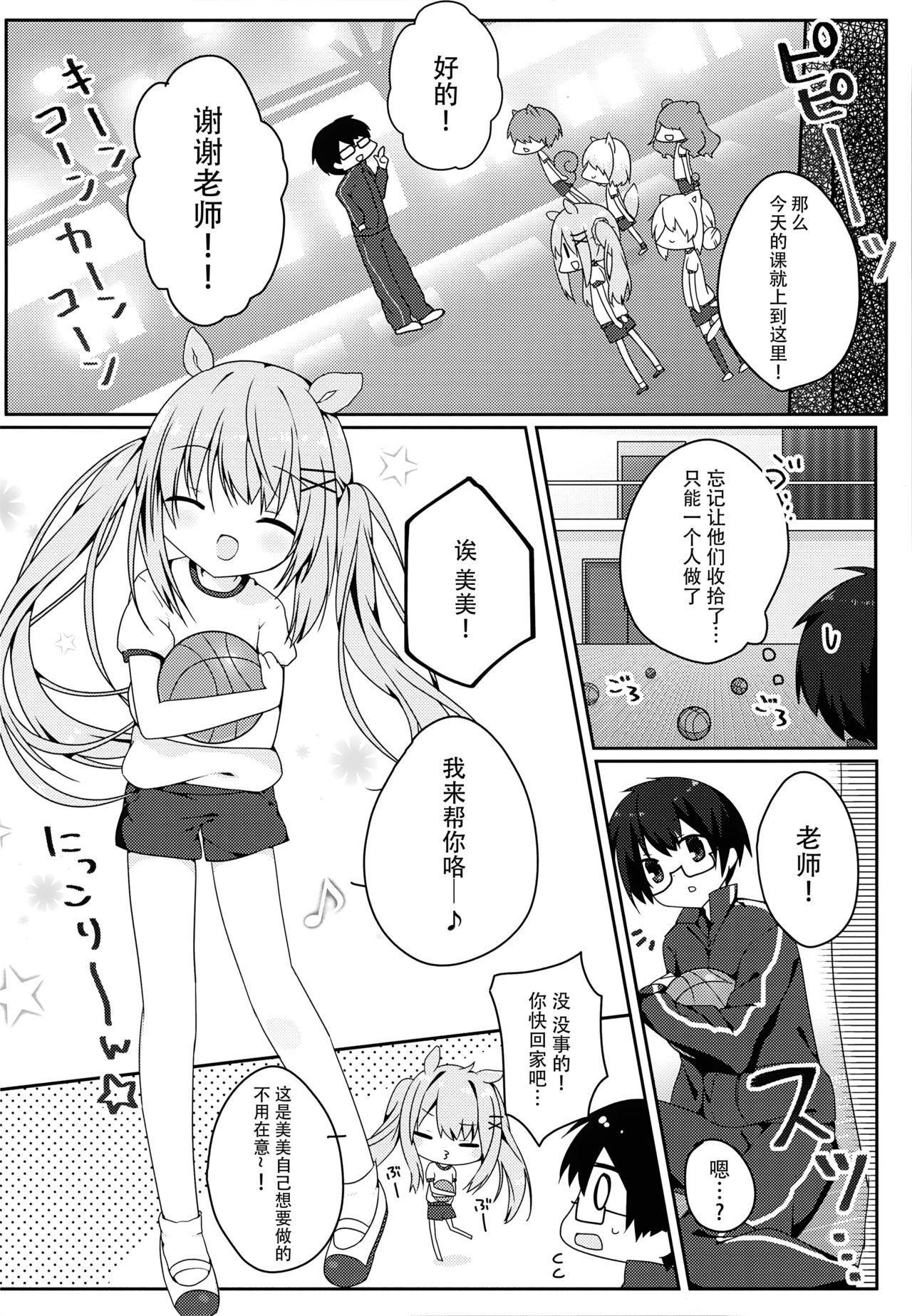 Mimi-chan no Mero x2 Keikaku 5