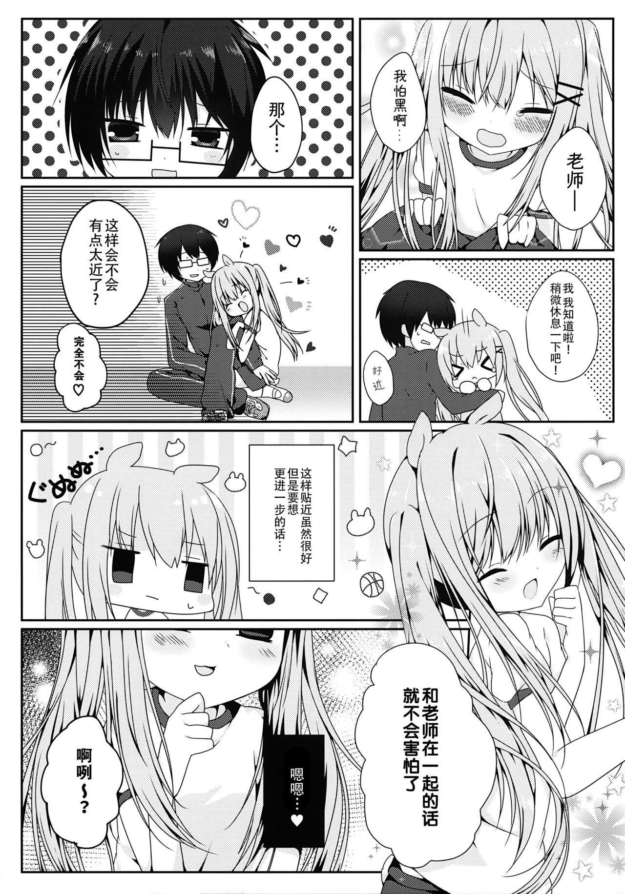 Mimi-chan no Mero x2 Keikaku 8