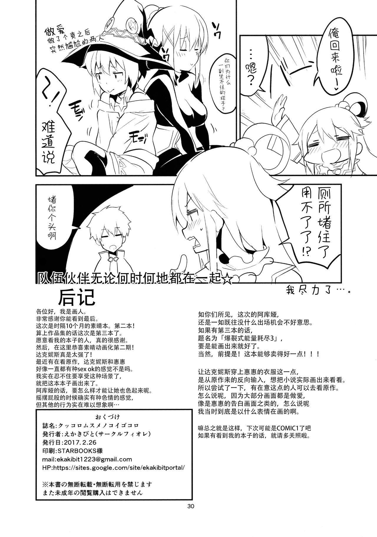 Kukkoro Musume no Koigokoro 29