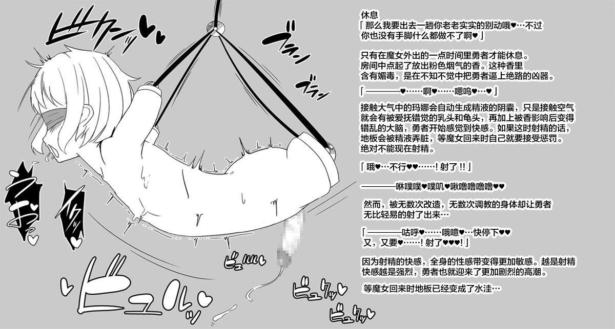 [Sigsigdou (Signum)] Yuusha-kun ga Mamono-tachi ni Nikutai Kaizou Sareteiku Hanashi [Chinese] [不咕鸟汉化组] 12