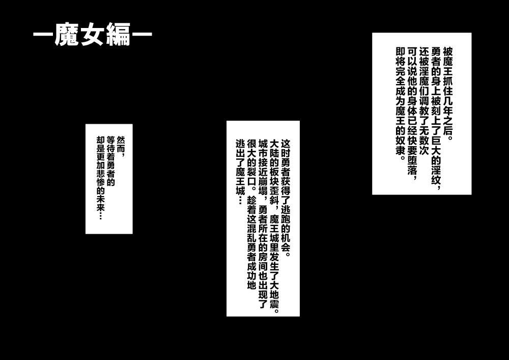 [Sigsigdou (Signum)] Yuusha-kun ga Mamono-tachi ni Nikutai Kaizou Sareteiku Hanashi [Chinese] [不咕鸟汉化组] 6