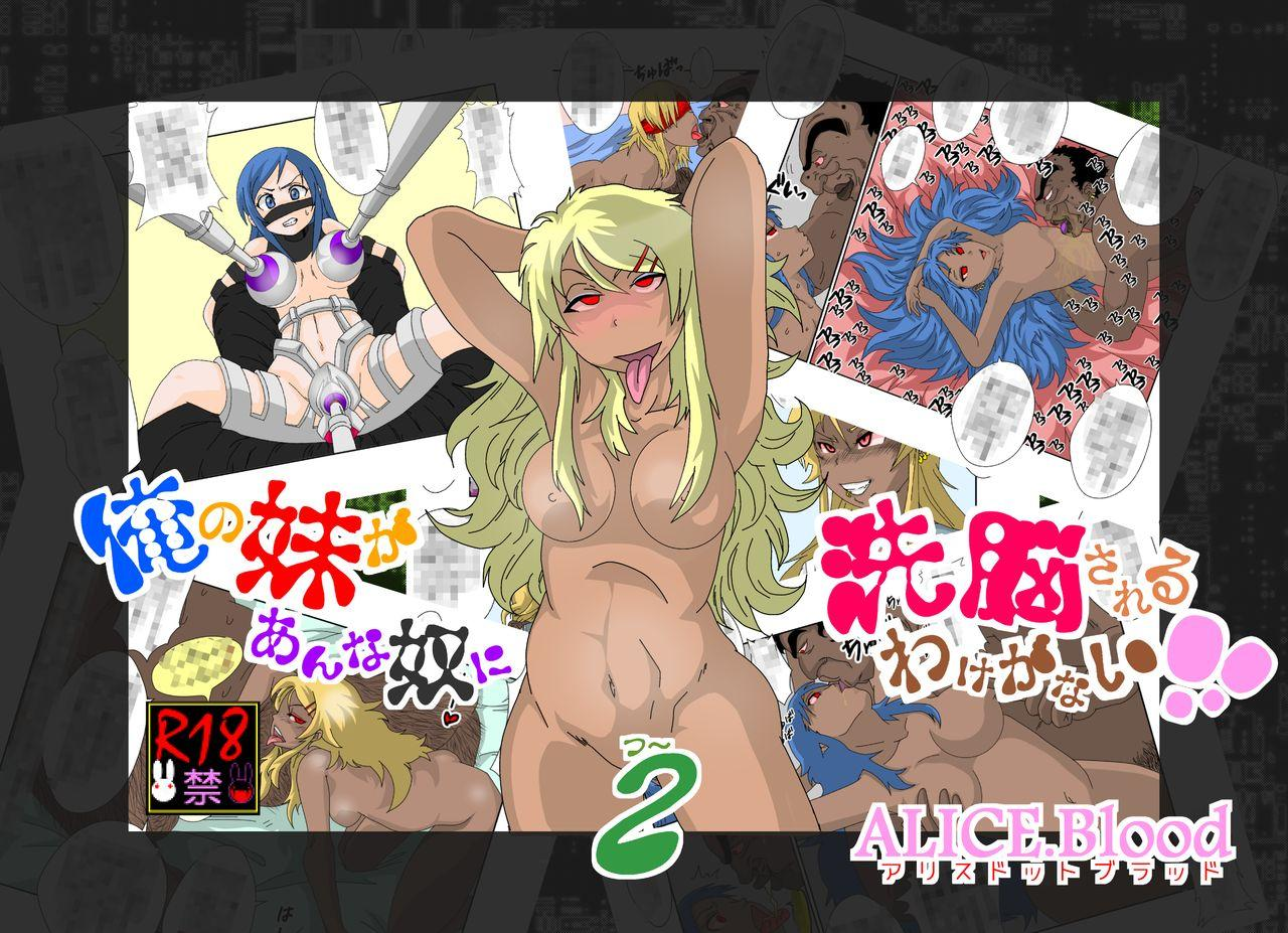 [Alice.Blood] Sennou Kyouikushitsu ~Ore no Imouto ga Annayatsu ni Sennou Sareru Wake ga Nai!! 2 (Ore no Imouto ga Konna ni Kawaii Wake ga Nai) In Color 0