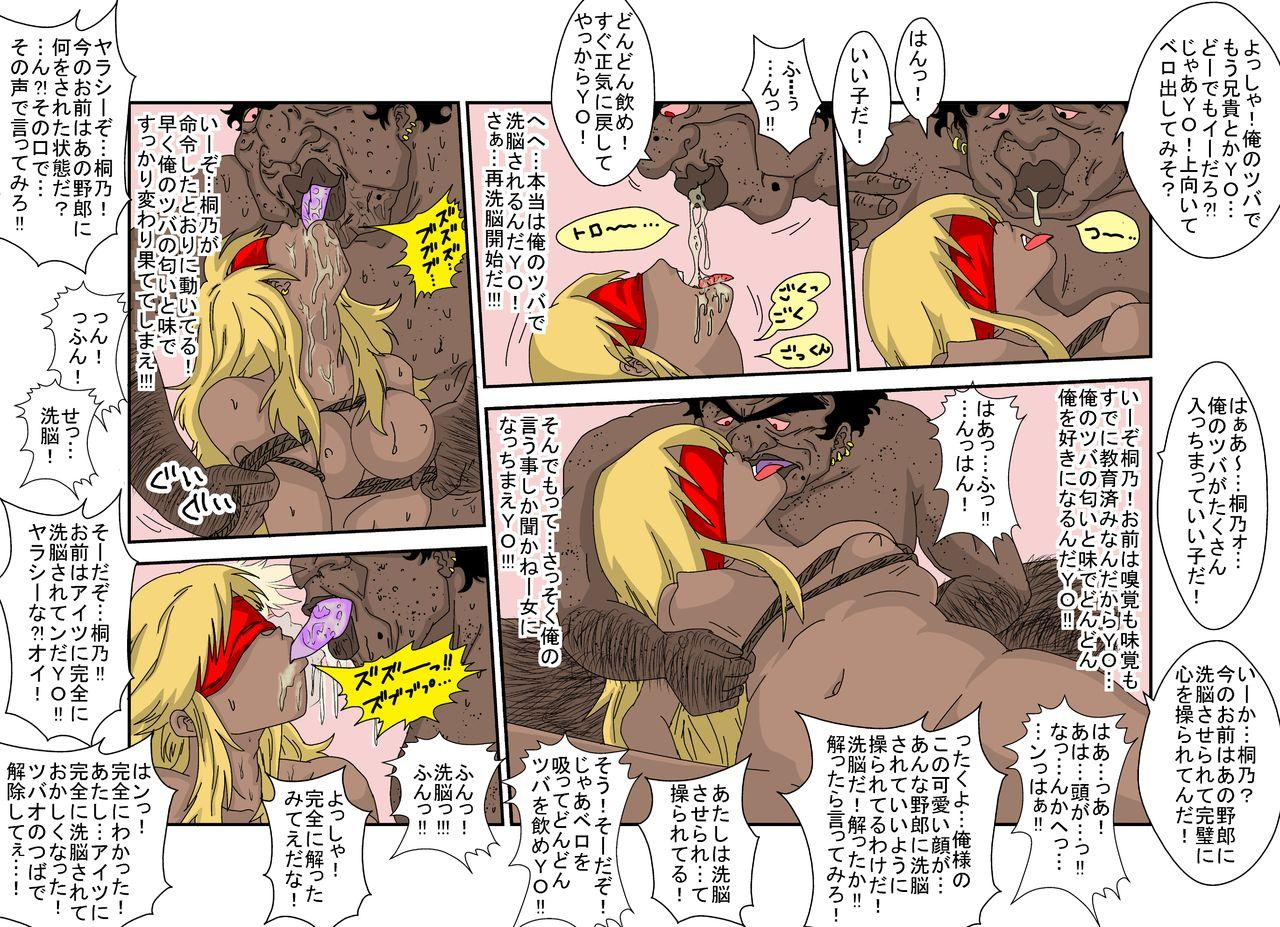 [Alice.Blood] Sennou Kyouikushitsu ~Ore no Imouto ga Annayatsu ni Sennou Sareru Wake ga Nai!! 2 (Ore no Imouto ga Konna ni Kawaii Wake ga Nai) In Color 12