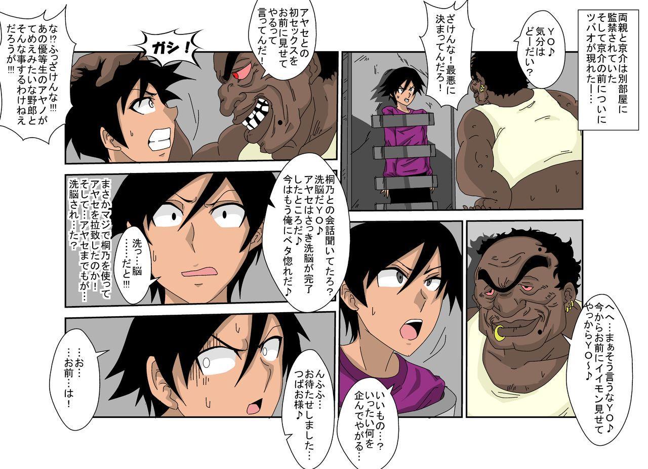 [Alice.Blood] Sennou Kyouikushitsu ~Ore no Imouto ga Annayatsu ni Sennou Sareru Wake ga Nai!! 2 (Ore no Imouto ga Konna ni Kawaii Wake ga Nai) In Color 24