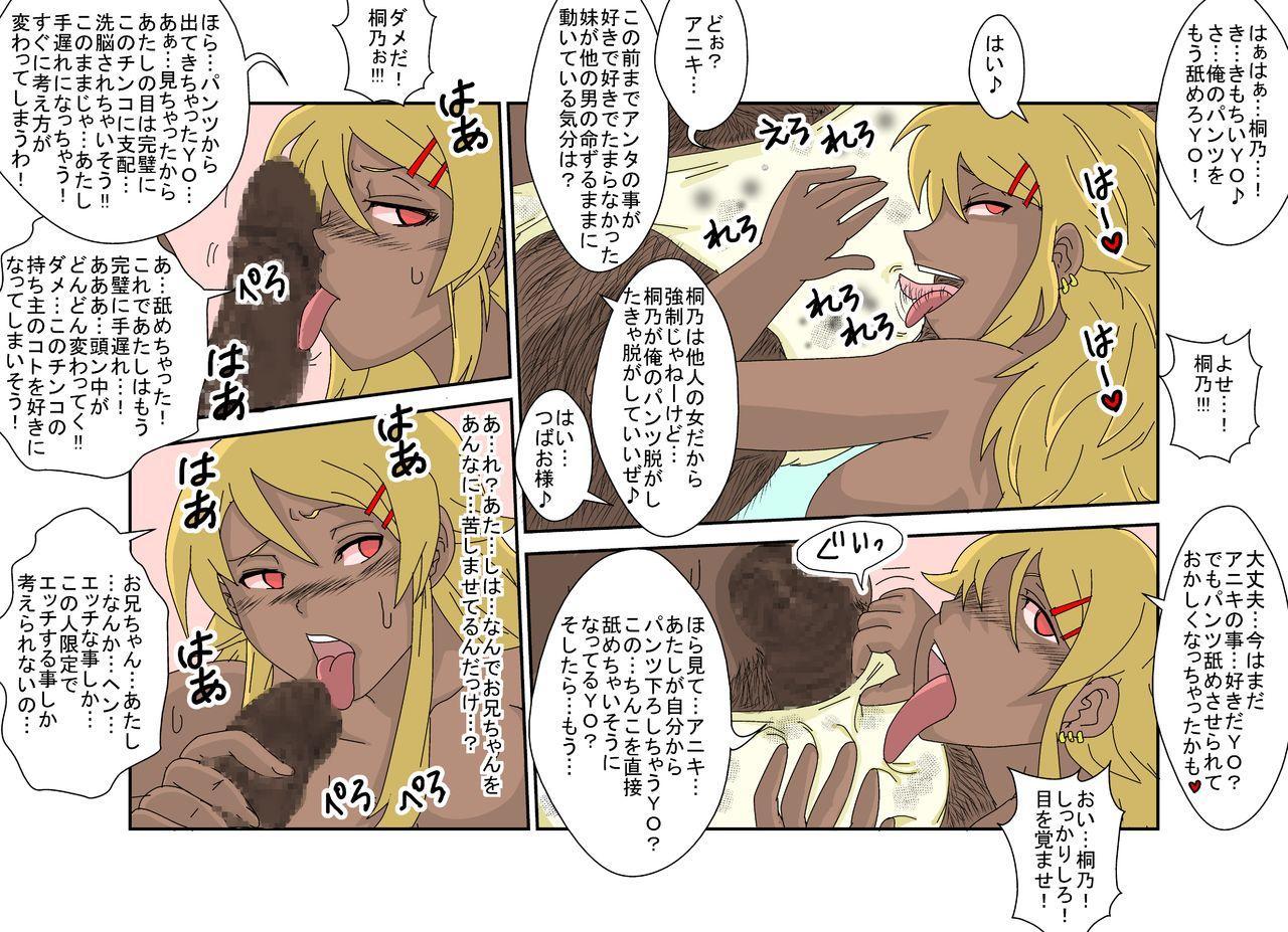 [Alice.Blood] Sennou Kyouikushitsu ~Ore no Imouto ga Annayatsu ni Sennou Sareru Wake ga Nai!! 2 (Ore no Imouto ga Konna ni Kawaii Wake ga Nai) In Color 5