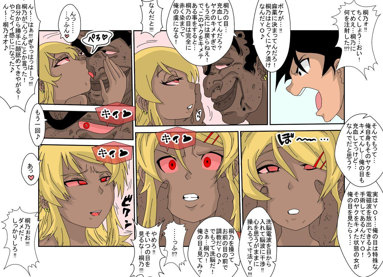 [Alice.Blood] Sennou Kyouikushitsu ~Ore no Imouto ga Annayatsu ni Sennou Sareru Wake ga Nai!! 2 (Ore no Imouto ga Konna ni Kawaii Wake ga Nai) In Color 7