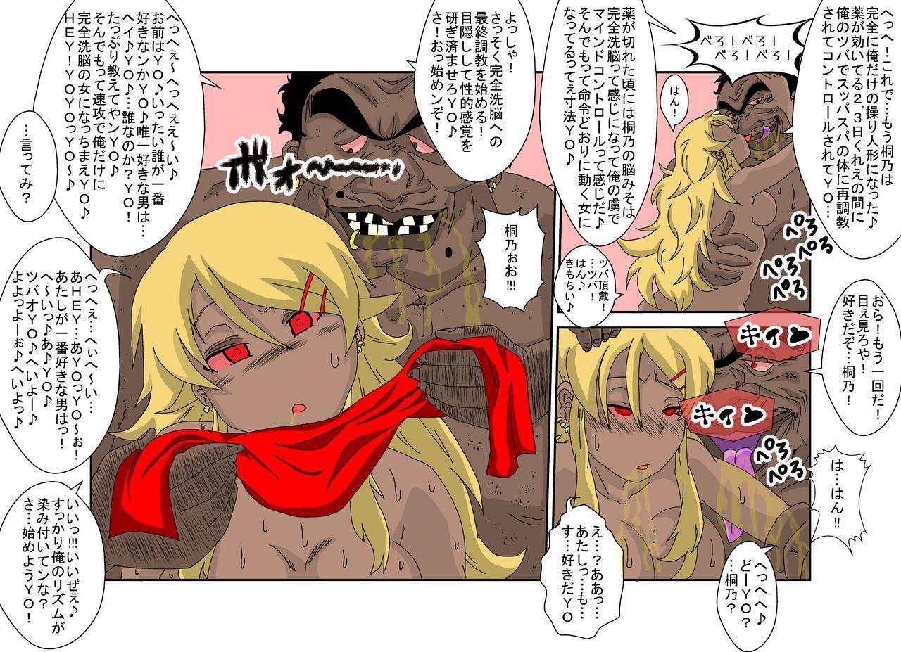 [Alice.Blood] Sennou Kyouikushitsu ~Ore no Imouto ga Annayatsu ni Sennou Sareru Wake ga Nai!! 2 (Ore no Imouto ga Konna ni Kawaii Wake ga Nai) In Color 8
