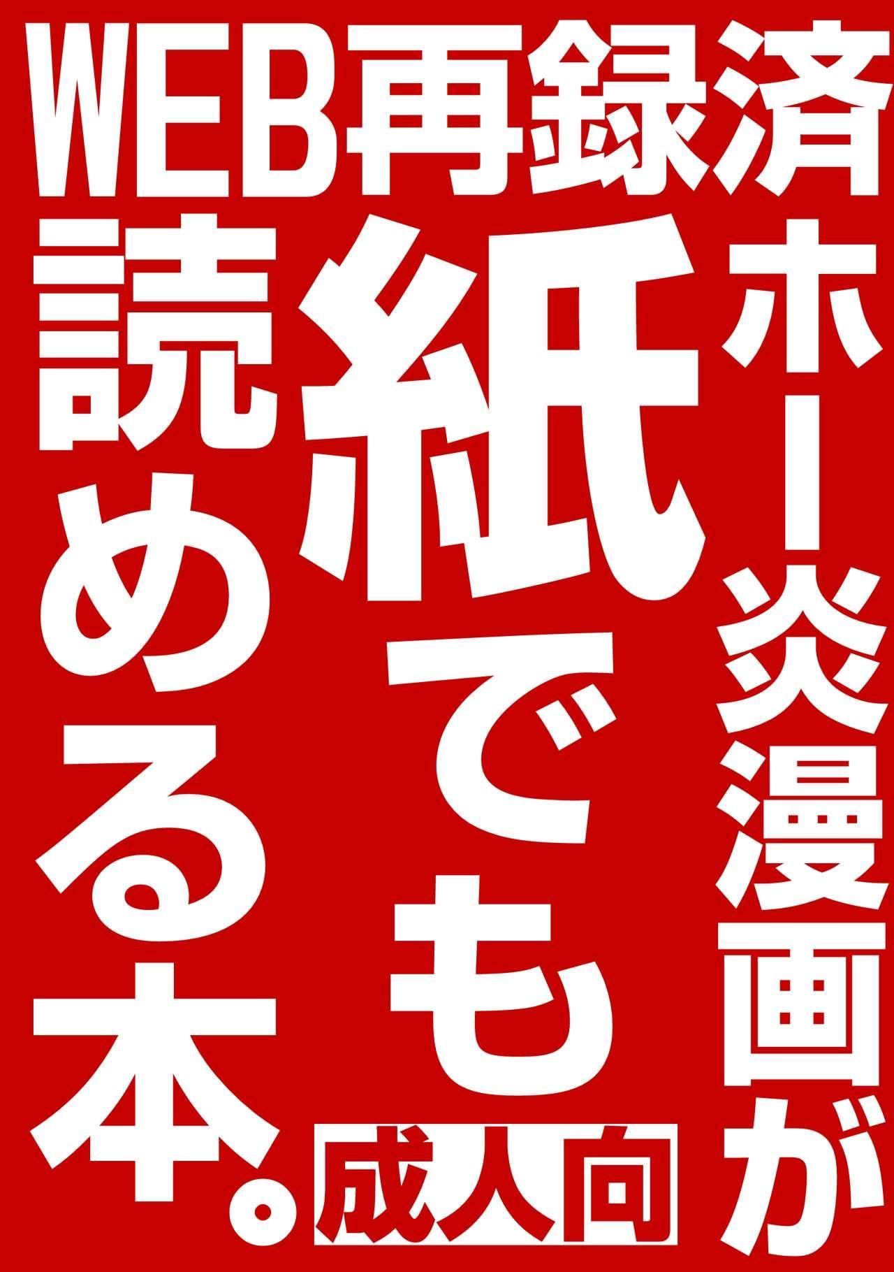 WEB Sairoku Zumi HawEn Manga ga Kami demo Yomeru Hon. 0