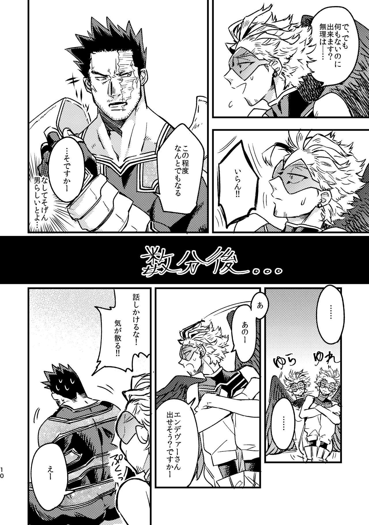 WEB Sairoku Zumi HawEn Manga ga Kami demo Yomeru Hon. 9