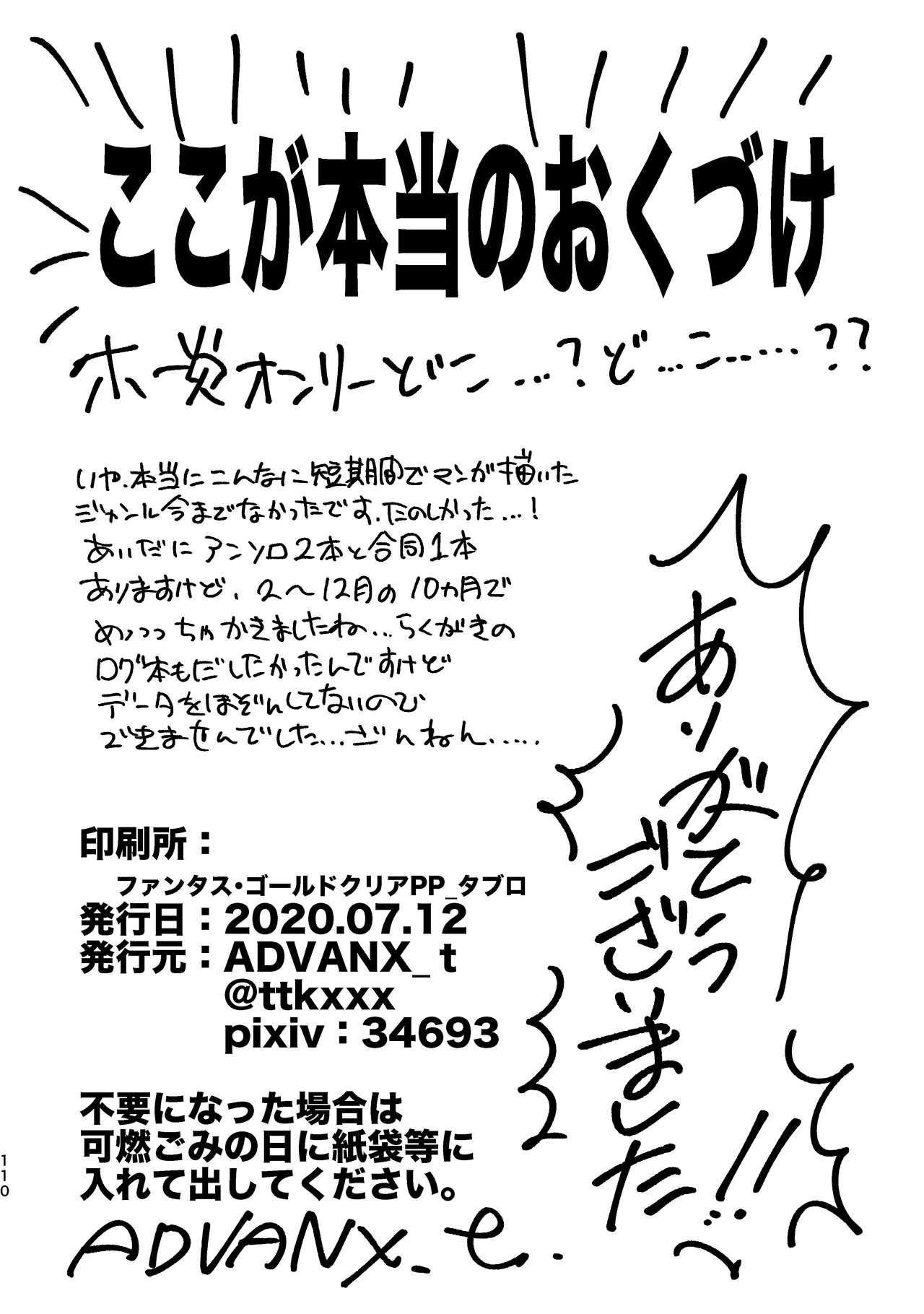 WEB Sairoku Zumi HawEn Manga ga Kami demo Yomeru Hon. 109