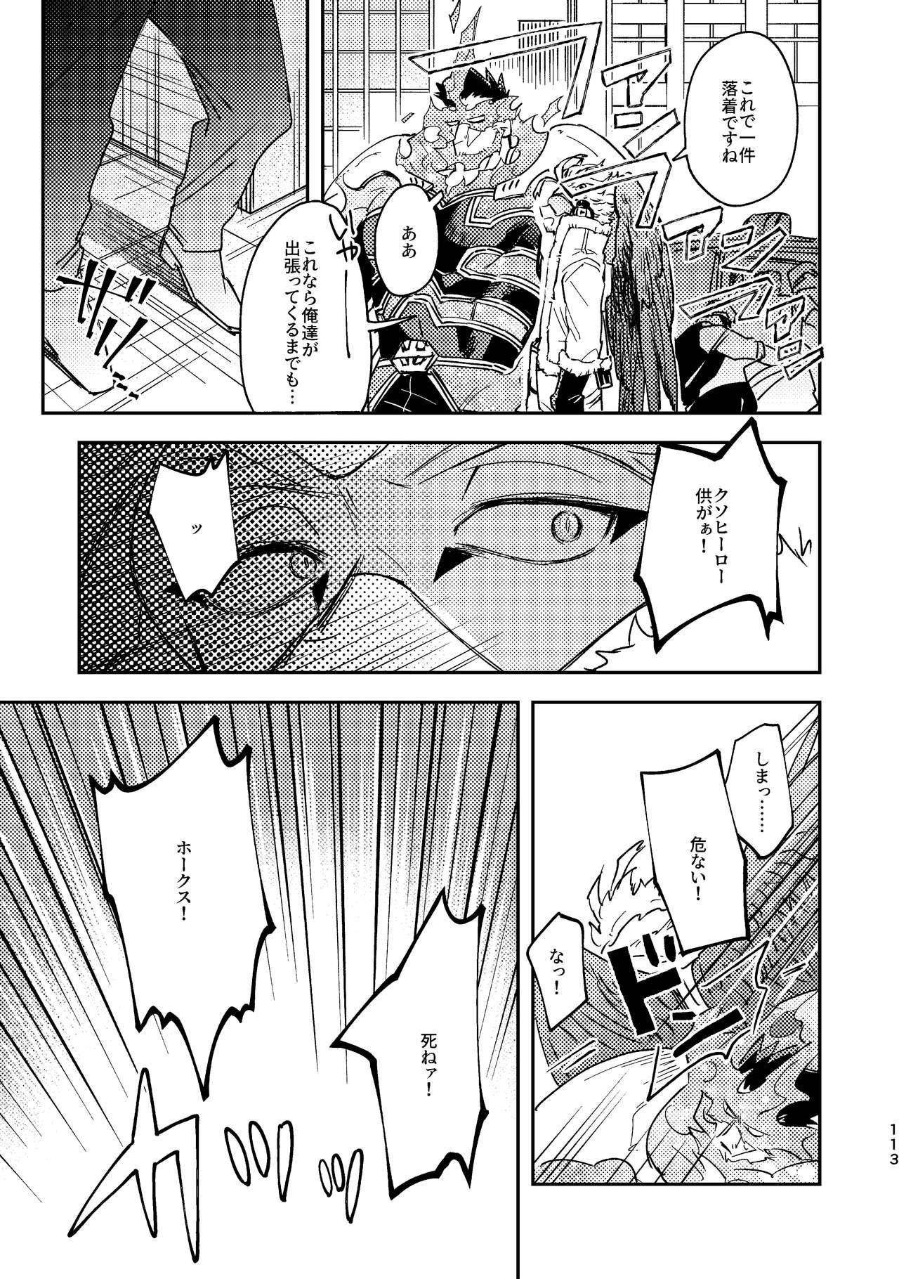 WEB Sairoku Zumi HawEn Manga ga Kami demo Yomeru Hon. 112