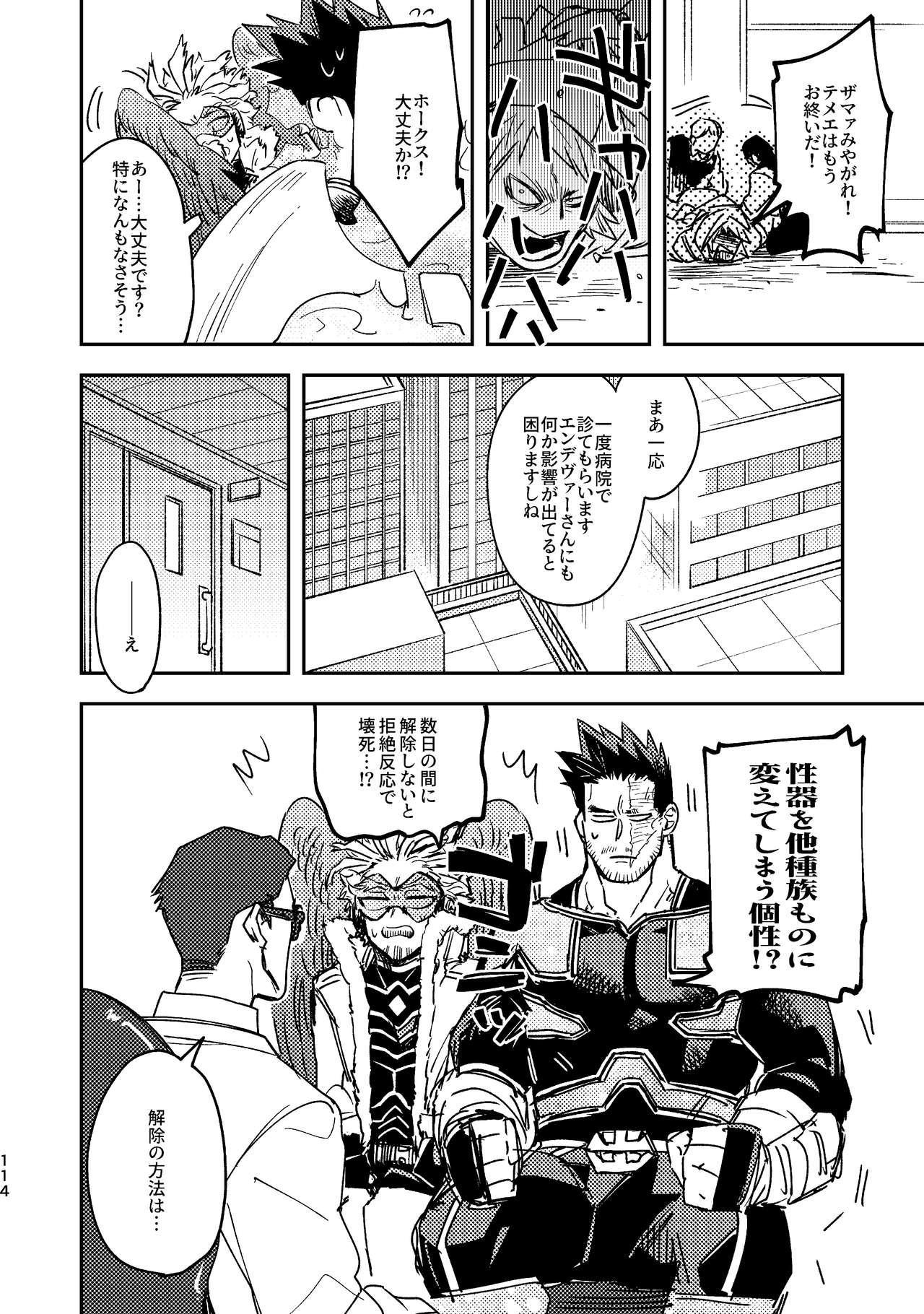 WEB Sairoku Zumi HawEn Manga ga Kami demo Yomeru Hon. 113