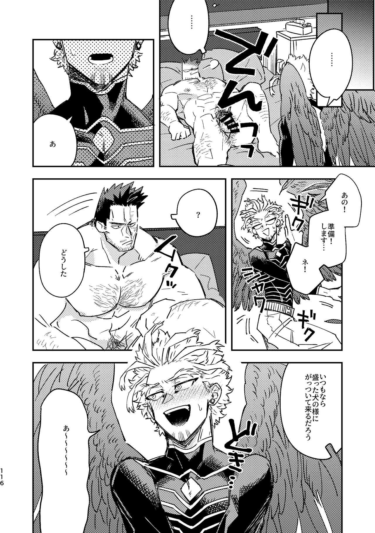 WEB Sairoku Zumi HawEn Manga ga Kami demo Yomeru Hon. 115