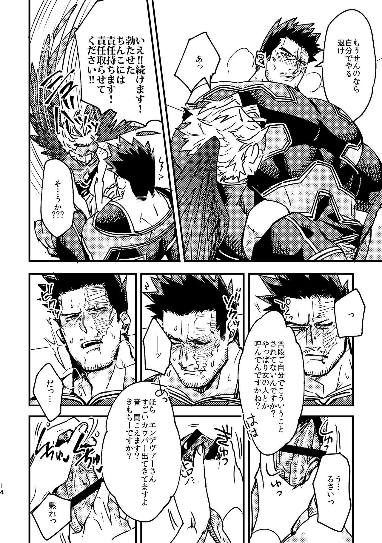WEB Sairoku Zumi HawEn Manga ga Kami demo Yomeru Hon. 13