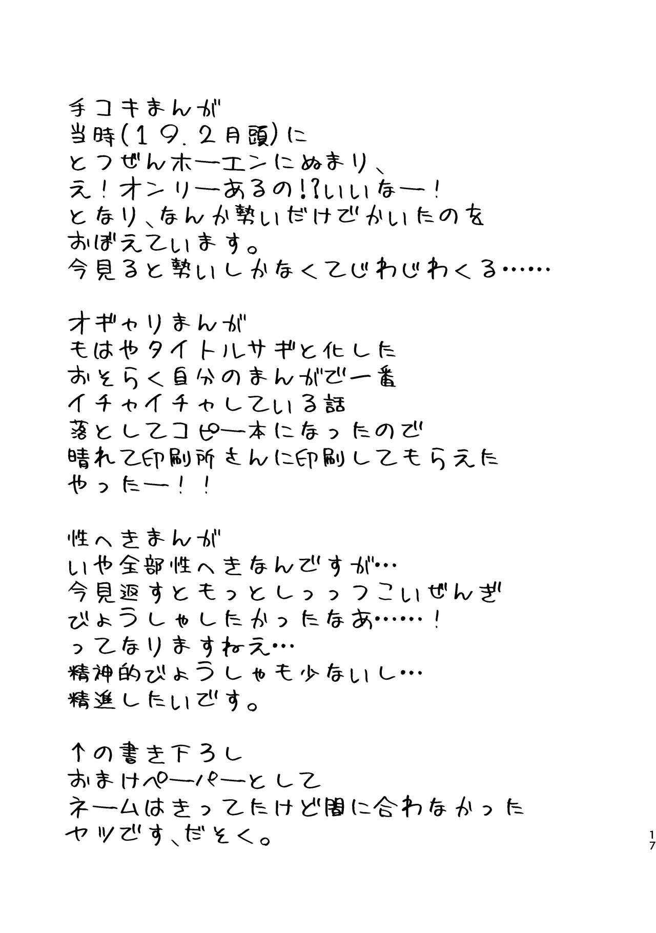 WEB Sairoku Zumi HawEn Manga ga Kami demo Yomeru Hon. 16