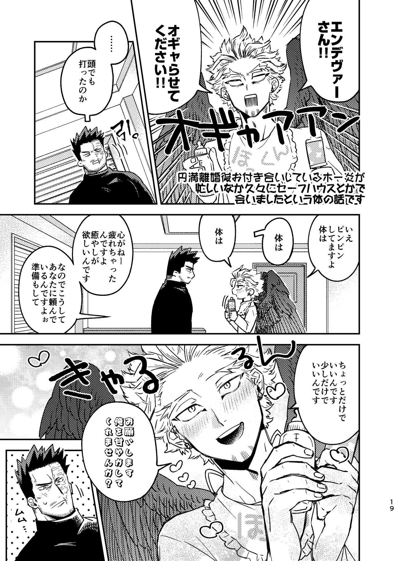 WEB Sairoku Zumi HawEn Manga ga Kami demo Yomeru Hon. 18