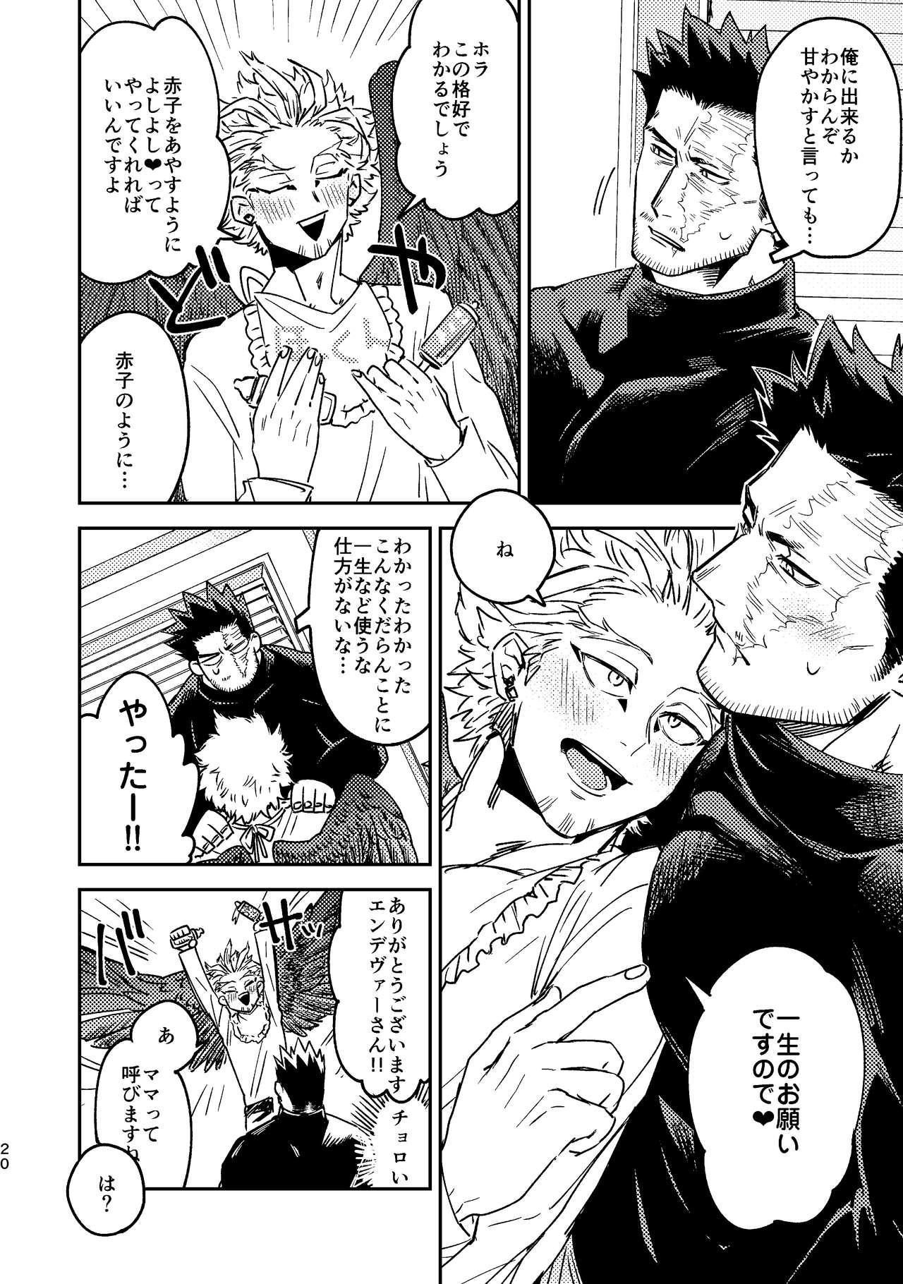 WEB Sairoku Zumi HawEn Manga ga Kami demo Yomeru Hon. 19