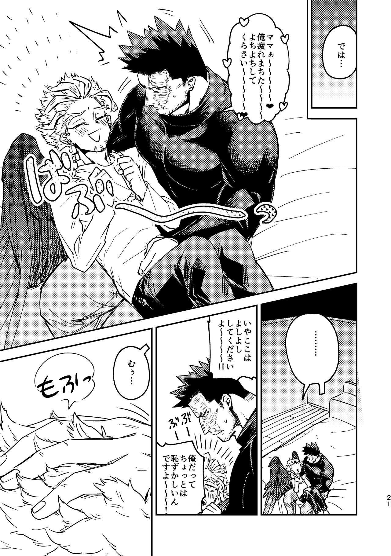 WEB Sairoku Zumi HawEn Manga ga Kami demo Yomeru Hon. 20