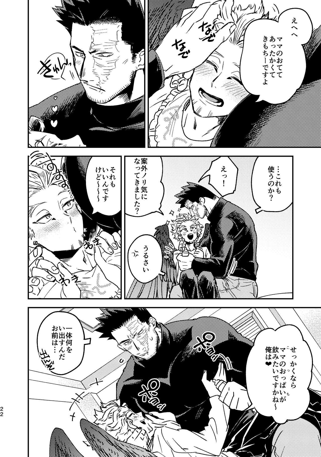 WEB Sairoku Zumi HawEn Manga ga Kami demo Yomeru Hon. 21
