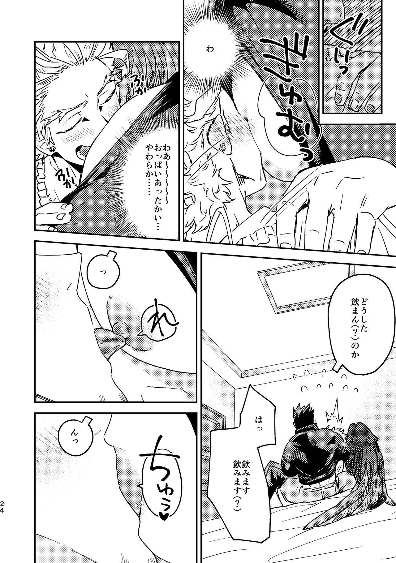 WEB Sairoku Zumi HawEn Manga ga Kami demo Yomeru Hon. 23