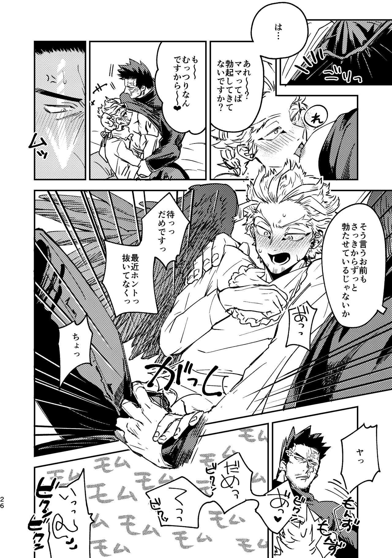 WEB Sairoku Zumi HawEn Manga ga Kami demo Yomeru Hon. 25