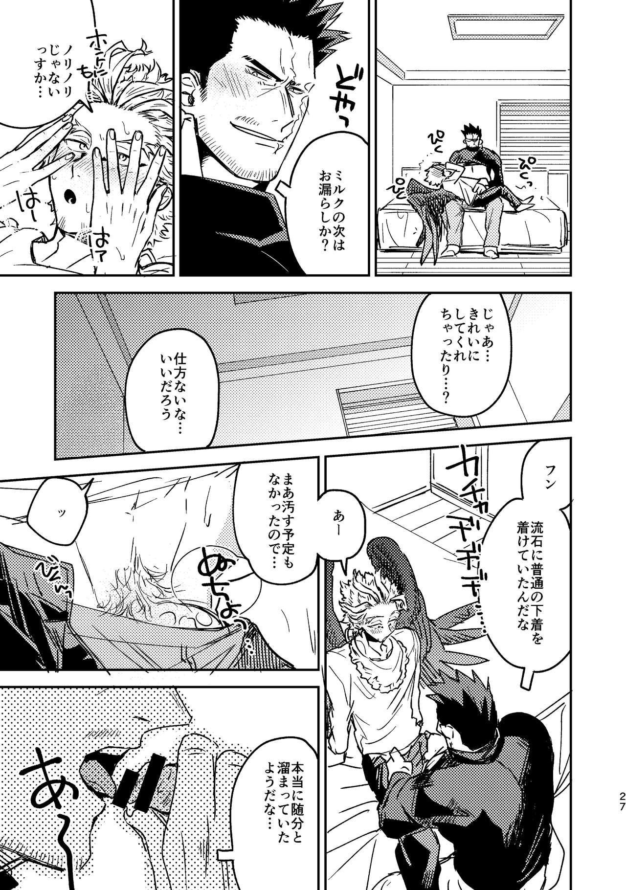 WEB Sairoku Zumi HawEn Manga ga Kami demo Yomeru Hon. 26