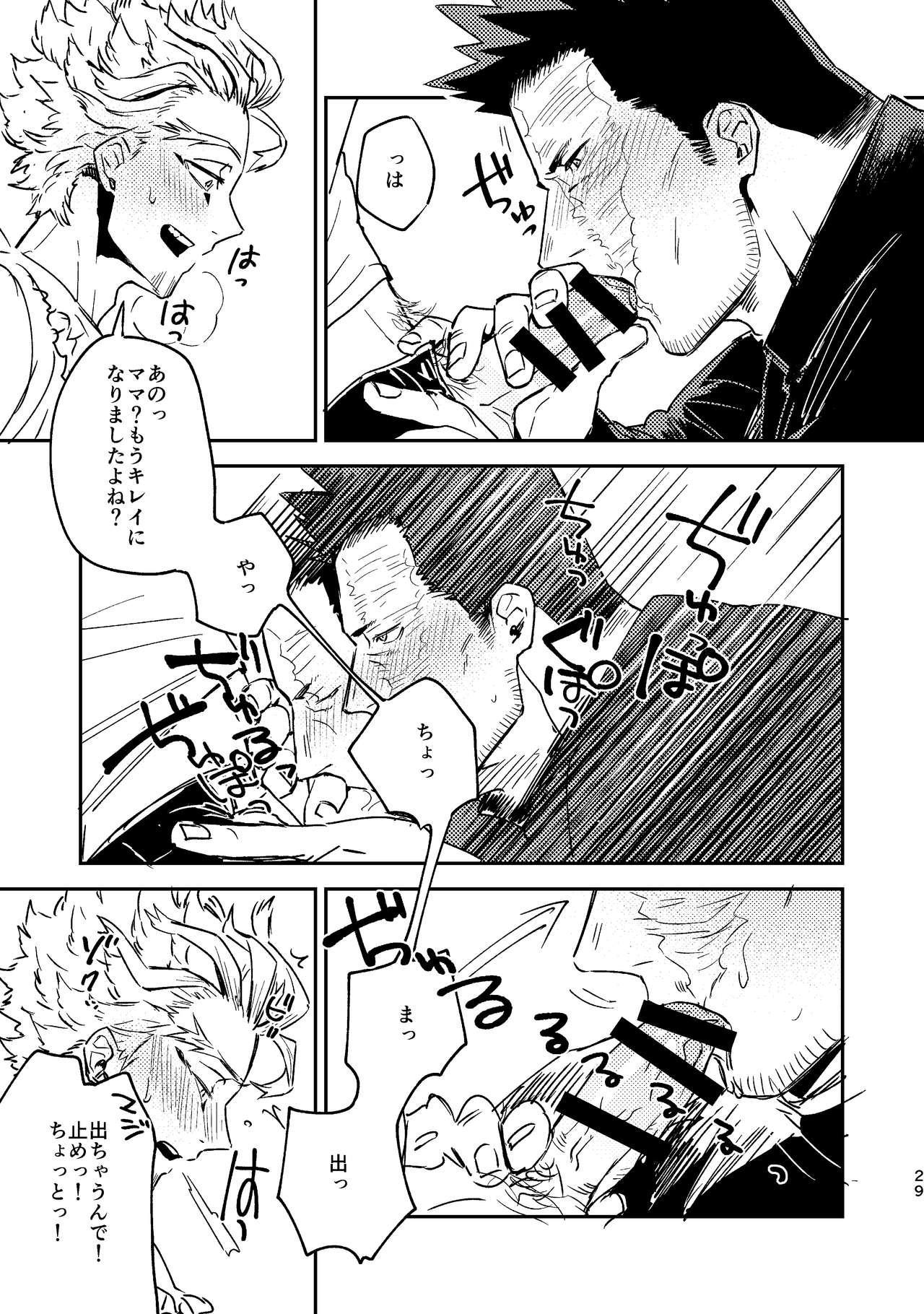 WEB Sairoku Zumi HawEn Manga ga Kami demo Yomeru Hon. 28